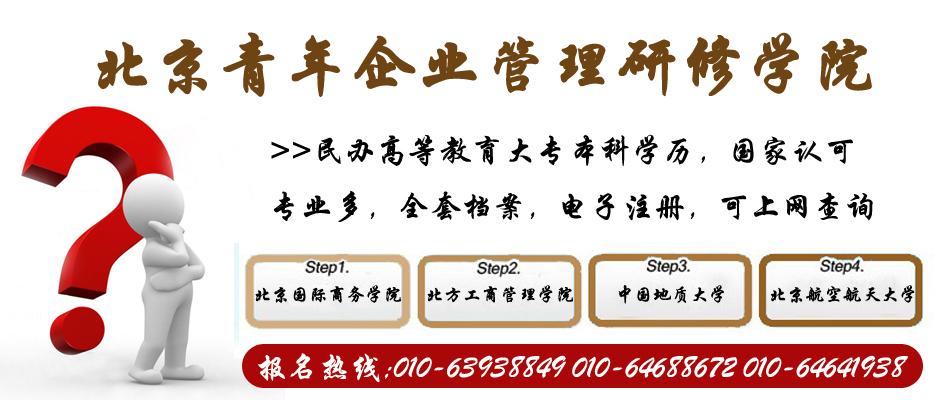 北京青年企业管理学院招生简章