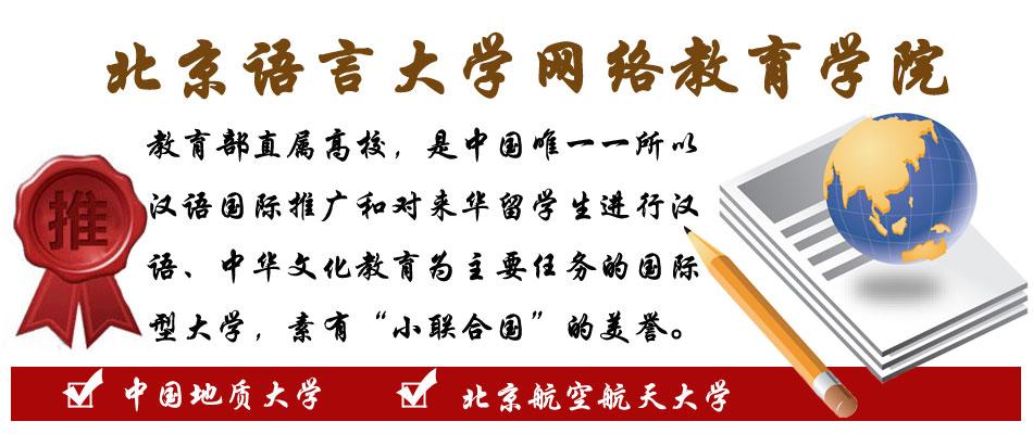 北京语言大学网络教育学院招生简章